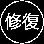 icon_shufuku